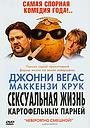 Фільм «Сексуальная жизнь картофельных парней» (2004)