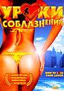 Фільм «Уроки спокушання» (2004)