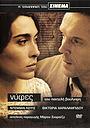 Фільм «Невесты» (2004)