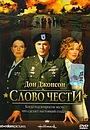 Фильм «Слово чести» (2003)