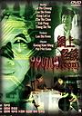 Фільм «990714.com» (2000)