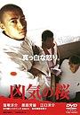 Фильм «Безумие в цвету» (2002)