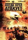 Фільм «Коли орел атакує» (2003)