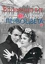 Фільм «Возвращение Первоцвет Скарлет» (1937)