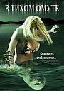 Фільм «Тихі води» (2005)