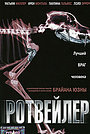 Фільм «Ротвейлер» (2004)