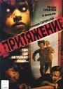 Фильм «Притяжение» (2002)