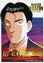 Серіал «Мастер Китон» (2003 – ...)