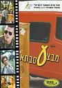 Фильм «Операция «Бабушка»» (1999)