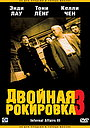 Фільм «Подвійна рокіровка 3» (2003)