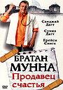 Фільм «Братан Мунна: Продавець щастя» (2003)