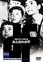 Фильм «Все наши дети» (1963)