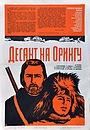Фільм «Десант на Орингу» (1979)