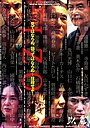 Фильм «Изо» (2004)
