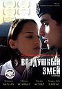 Фильм «Воздушный змей» (2003)