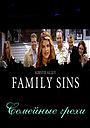Фільм «Семейные грехи» (2004)