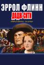 Фільм «Додж-Сити» (1939)