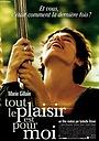 Фильм «Было очень приятно» (2004)