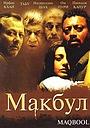 Фільм «Макбул» (2003)