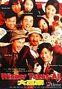 Фільм «Победитель получает все» (2000)