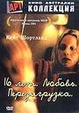 Фільм «16 років. Любов. Перезавантаження» (2004)