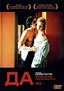 Фильм «Да» (2004)