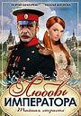 Сериал «Любовь императора» (2002)