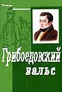 Фильм «Грибоедовский вальс» (1995)