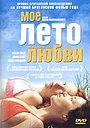 Фільм «Моє літо кохання» (2004)