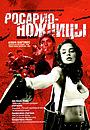 Фільм «Росарио — Ножницы» (2005)