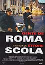 Фільм «Люди Рима» (2003)