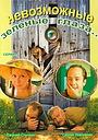 Сериал «Невозможные зеленые глаза» (2002)