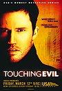 Сериал «Прикосновение зла» (2004)