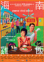 Фільм «Рисовая рапсодия» (2004)