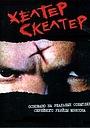 Фильм «Хелтер Скелтер» (2004)