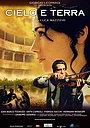 Фильм «Небо и земля» (2005)