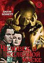 Фільм «Человек в железной маске» (1939)