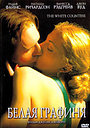 Фильм «Белая графиня» (2005)