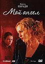 Фільм «Мій Ангел» (2004)