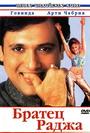 Фільм «Братец Раджа» (2003)