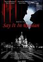 Фільм «Скажи это по-русски» (2007)