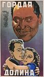 Фильм «Гордая долина» (1940)