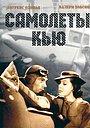 Фильм «Самолеты Кью» (1939)