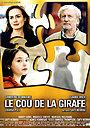 Фільм «Шия жирафа» (2004)