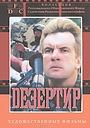 Фільм «Дезертир» (1997)
