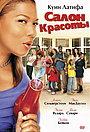 Фильм «Салон красоты» (2005)