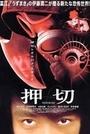 Фильм «Осикири» (2000)