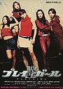 Фильм «Pureigâru» (2003)
