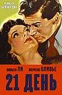 Фільм «21 день» (1940)