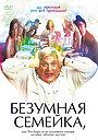 Фильм «Безумная семейка» (2005)